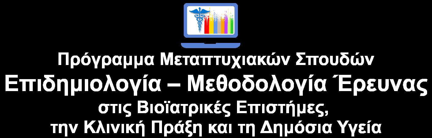 ΠΜΣ Επιδημιολογία – Μεθοδολογία Έρευνας  στις Bιοϊατρικές Eπιστήμες,  την Kλινική Πράξη και τη Δημόσια Υγεία