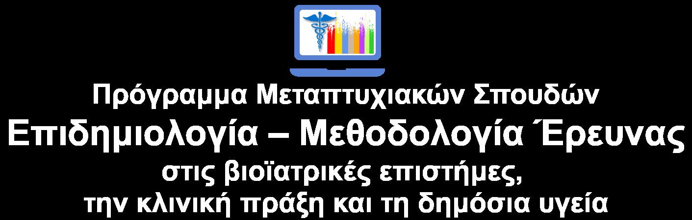 ΠΜΣ Επιδημιολογία – Μεθοδολογία Έρευνας  στις βιοϊατρικές επιστήμες,  την κλινική πράξη και τη δημόσια υγεία